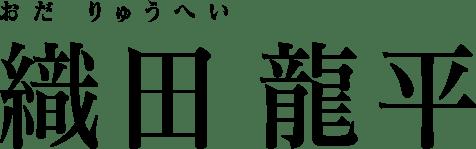 織田 龍平